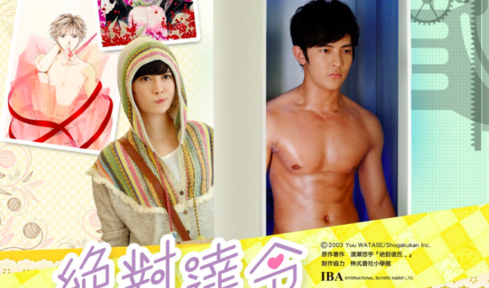 DVD cover art from the Korean live-action Absolute Boyfriend series